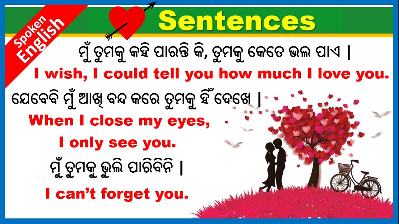 You are currently viewing Spoken English Love Sentences in Odia | English Odia translation |  Practice English Odia sentences