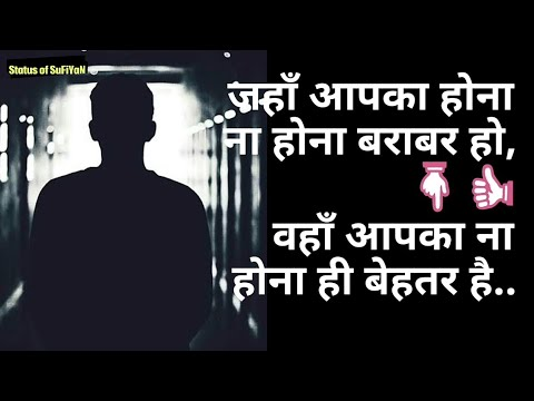 You are currently viewing Sunday #55 Life, Truth, Busy, impression, Emotional Status Shayari Quotes