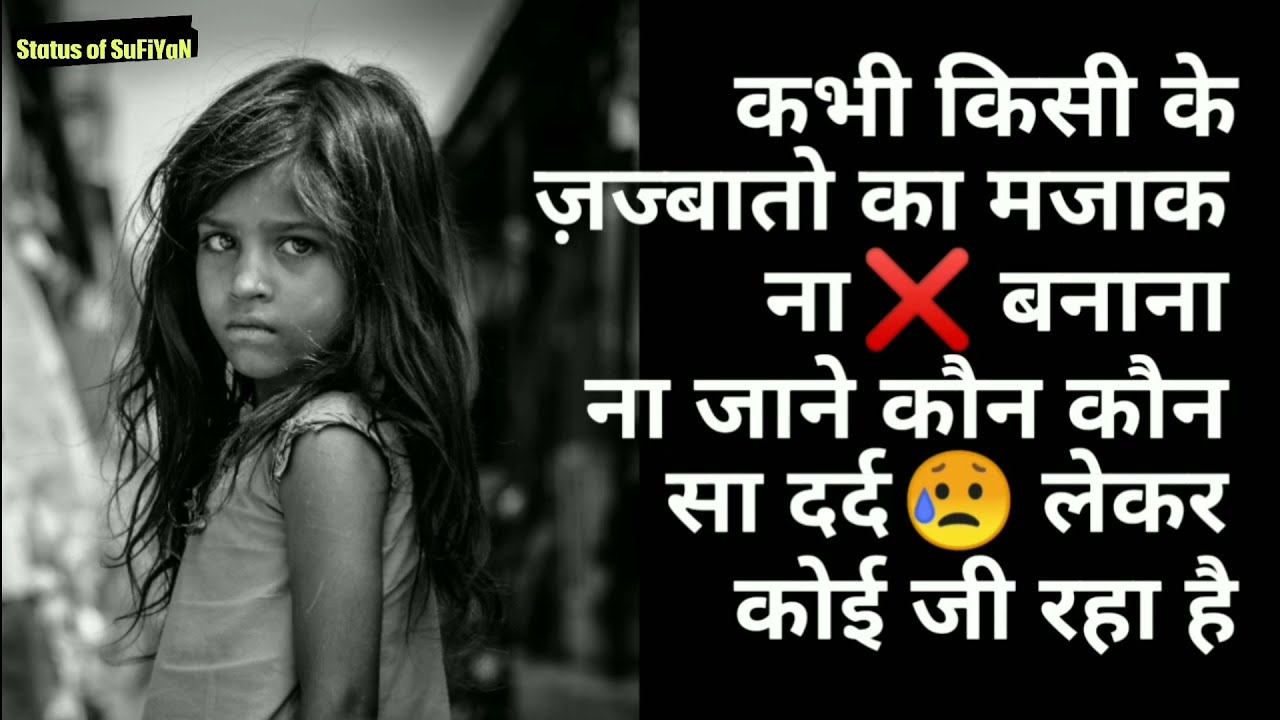 You are currently viewing Sunday #79 Dard, Life, Time, Friends Status Shayari Quotes