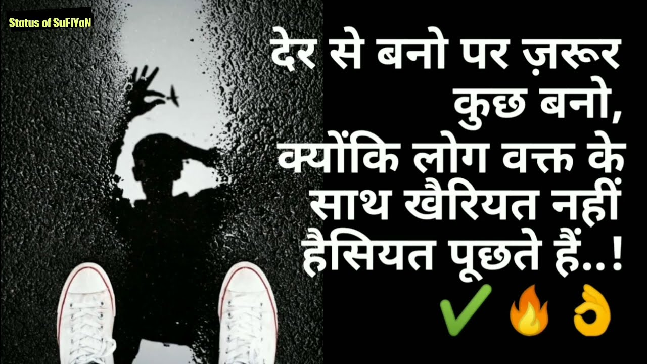 You are currently viewing Sunday #80 Confidence, Time, Struggle, Life, Success, Experience Status Shayari Quotes