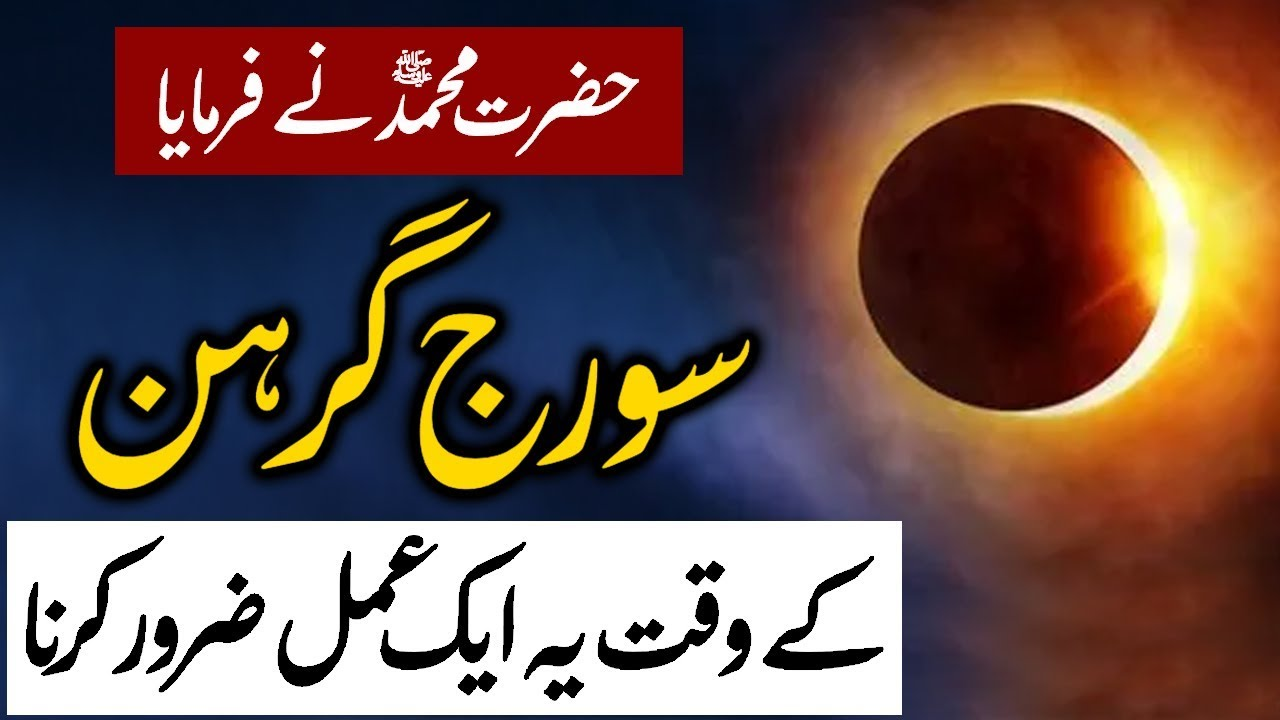 You are currently viewing Suraj Grahan and Islam   Prophet Muhammad Quotes   26 December 2019   Solar Eclipse In ISLAM