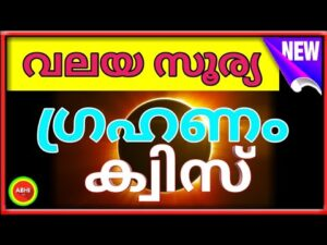 Read more about the article Surya grahan 2020 June 21 | 2020 solar eclipse quiz in malayalam | solar eclipse June 21