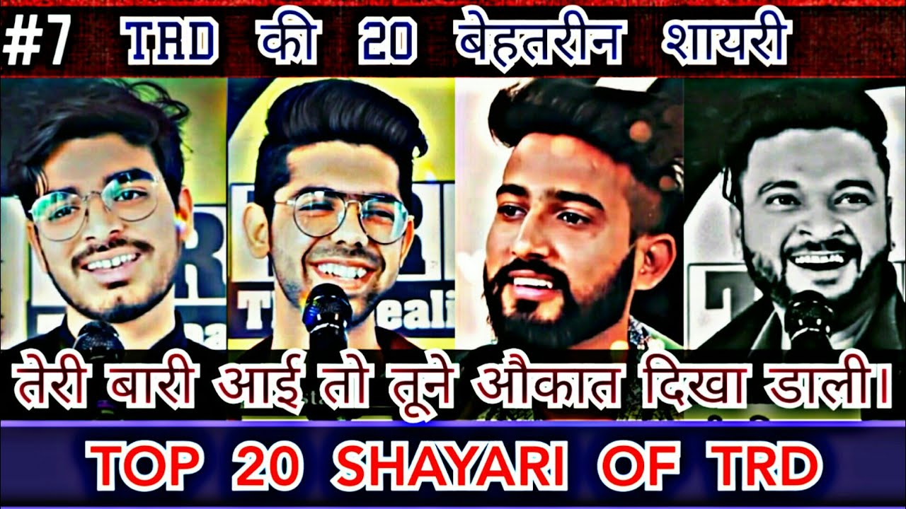You are currently viewing TRD की 20 बेहतरीन Latest शायरी   Top 20 Latest Shayari Of TRD     TRD New Trending Shayari  
