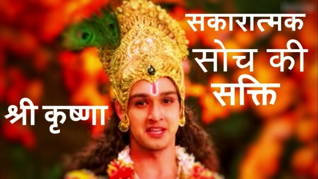 The Power of Positive Thinking – By Lord Krishna Revealed in Bhagavad Gita (in Hindi)