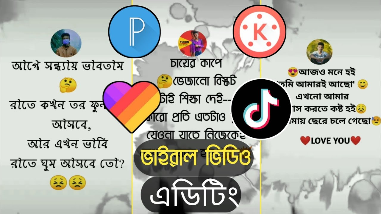 You are currently viewing Tiktok & Likee & Fb Status Viral Text Video Editing Tutorial 2021   kinemaster tutorial   pixelLab  