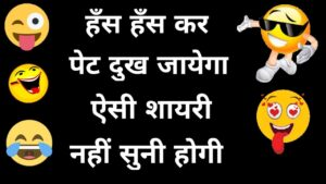 Read more about the article Top 5 Funny Shayari in Hindi | Funny Comedy Shayari | Funny Shayaris