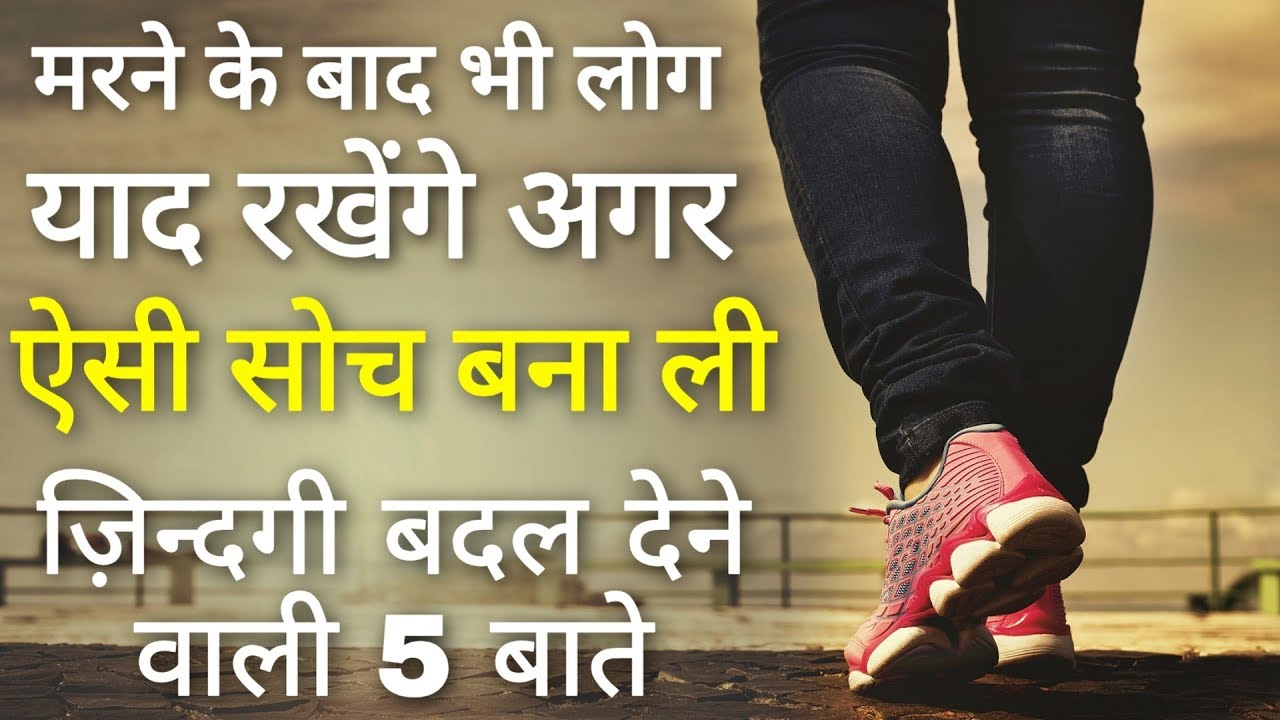 You are currently viewing Top 5 Motivational quotes  & Success Points Hindi Tips | Inspirational thoughts