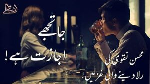 Read more about the article Two Lines Poetry | Mohsin Naqvi Best Poetry Collection | 2 Lines Shayari