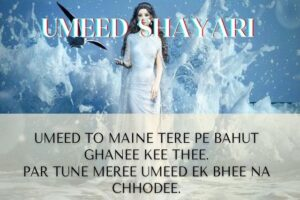 Read more about the article Umeed Shayari   Umeed Shayari 2 Lines   Umeed Shayari In Hindi.