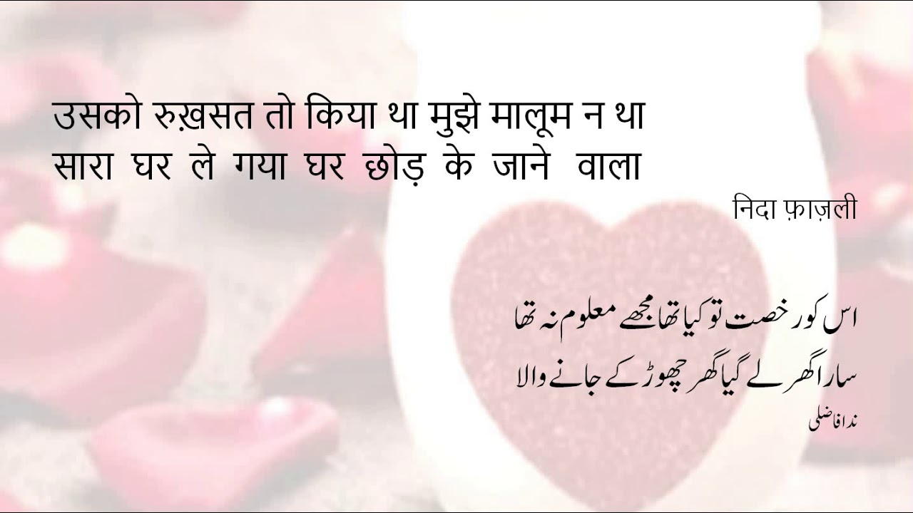 You are currently viewing Urdu Farewell Poetry in Hindi-उर्दू फेरवेल शायरी