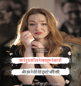 Read more about the article Usny Takalluf Sad Shayari in Hindi-Kamal Shayari 2020 – Kamal Shayari