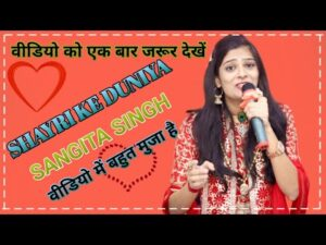 Read more about the article Viral shayri video_girl_and_boy_shayri_Status_Sk_Status_Zone