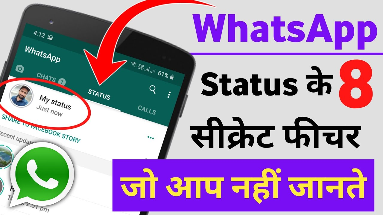 You are currently viewing WhatsApp Status के 8 सीक्रेट फीचर जो आप नही  जानते,8 WhatsApp Status Hidden Features and Tricks 2020