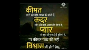 Read more about the article WhatsApp status #short# video lovely best viral shayari // Hemant khandey