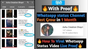 Read more about the article Whatsapp Status Video Viral Kaise Kare 2021   New Channel Fast Grow Kaise Kare   Shorts Video Viral