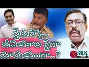 Read more about the article #Will status quo turns to life time stay in court..?# #ఎపిలో స్టేటస్కో జీవితకాల స్టేగా మారుతుందా..?#