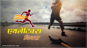 Read more about the article World Athletics Day Quotes Images in Hindi – एथलेटिक्स दिवस पर अपने दोस्तों को भ