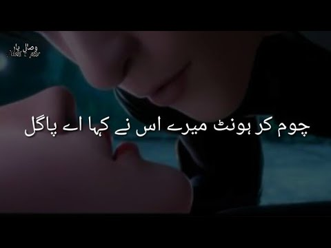 You are currently viewing Yaar ke hont 💋 heart touching love romantic poetry