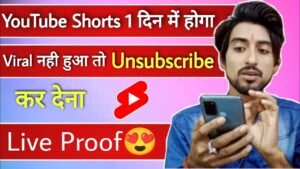 Read more about the article YouTube Shorts Viral होगा 1 Din Me Nahi Hua To Unsubscribe Kar Dena🔥