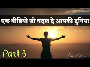 Read more about the article best motivational quotes/Shayari in hindi inspirational video by Back To The Life
