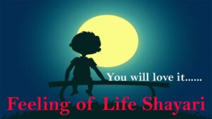 Read more about the article feelings of life poem   shayari   whats app   whats app status   motivational status    relationship