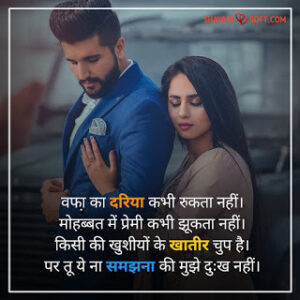 Read more about the article first love shayari for girlfriend in hindi