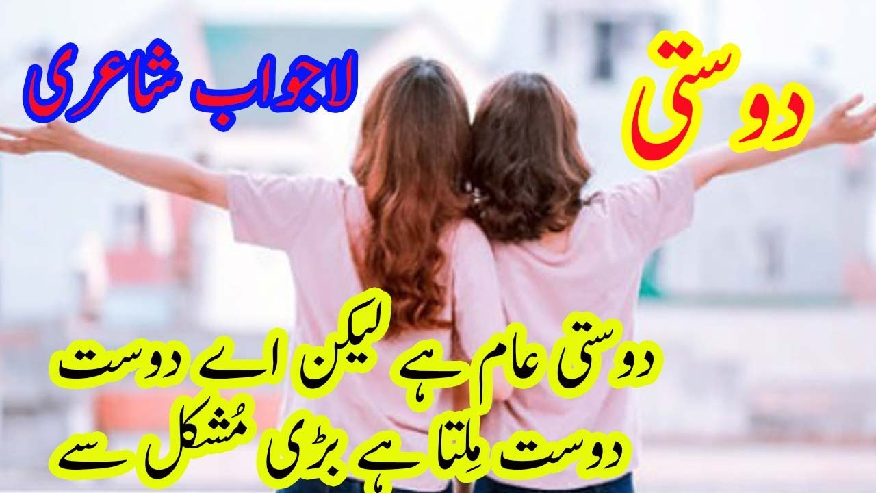 You are currently viewing friendship poetry in urdu dosti poetry  dost shayari  friendshippoetry dostipoetry