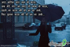 Read more about the article funny barish shayari in hindi and english with images download