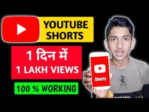 Read more about the article how to viral short video on youtube   youtube short video kaise upload Kare   Short video viral