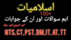 Read more about the article islamiat MCQS | most repeated islamiat mcqs| islamiat mcqs| islamiat mcqs for NTS | kppsc mcqs |