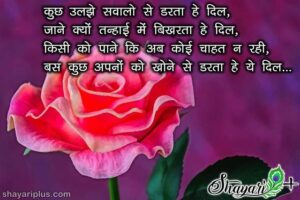 Read more about the article love shayari in hindi for girlfriend gf with images
