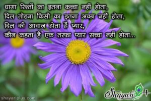 Read more about the article one sided love shayari in hindi