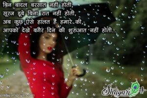 Read more about the article pehli barish shayari in hindi and english with images download