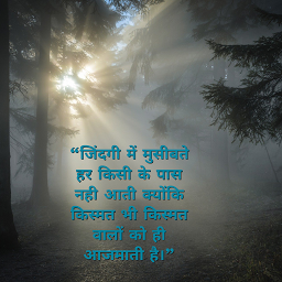 Read more about the article shayri and storyes
