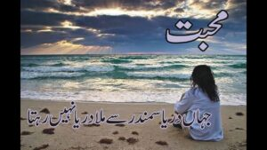 Read more about the article udas poetry   udas poetry images   urdu shayari love images   urdu shayari images   sad shayari 26