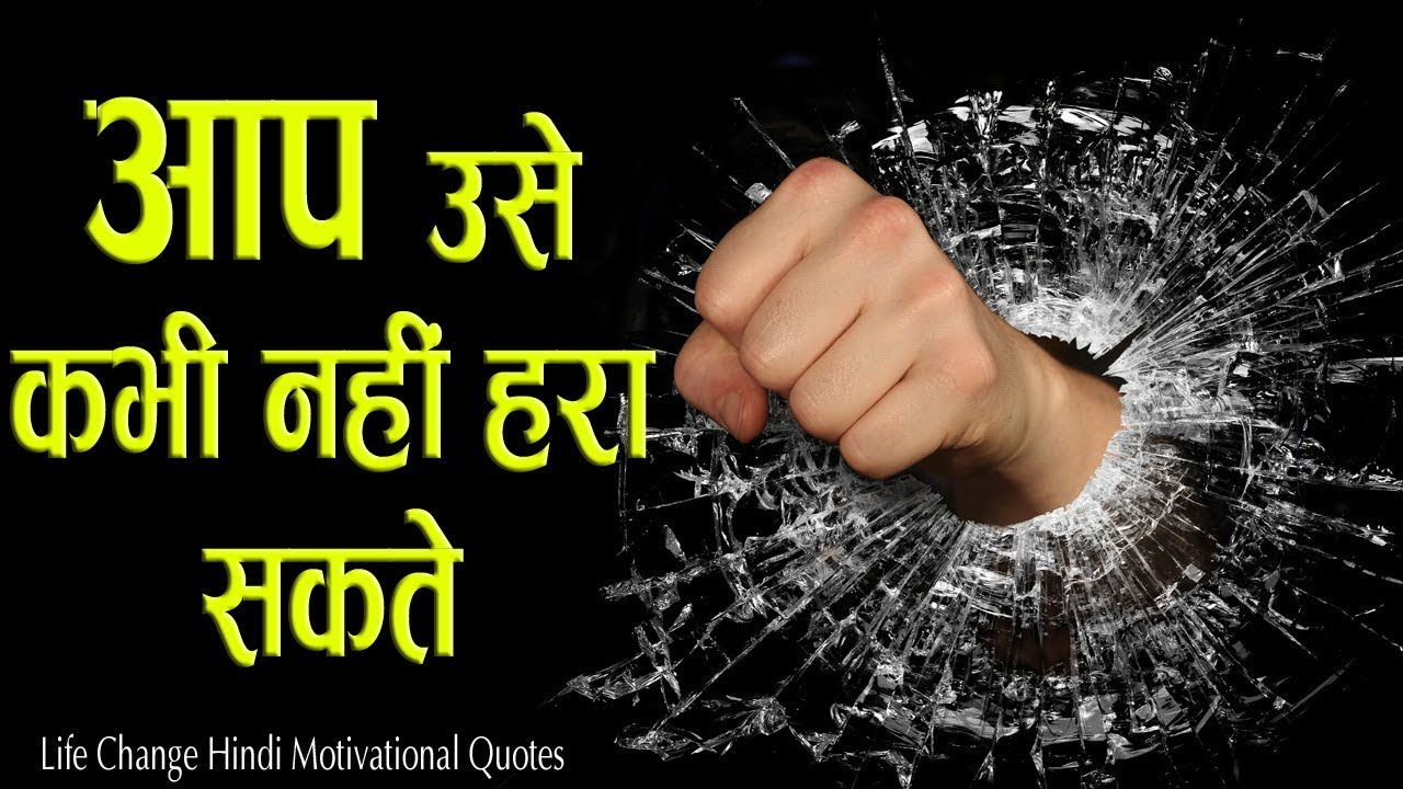 You are currently viewing आप उसे कभी नहीं हरा सकते   Life Changes Quotes in Hindi  
