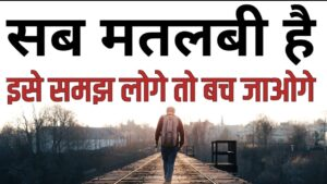 Read more about the article इसे समझना बहुत ज़रूरी है Best Motivational speech Hindi video New Life inspirational quotes