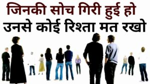 Read more about the article ऐसे लोगों से हमेशा बचकर रहना | Best Motivational speech Hindi video New Life inspirational quotes