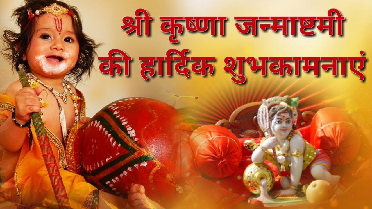 You are currently viewing कृष्णा जन्माष्टमी पर बेहतरीन शायरी    Happy Krishna Janmashtami Best Status And Quotes    2018