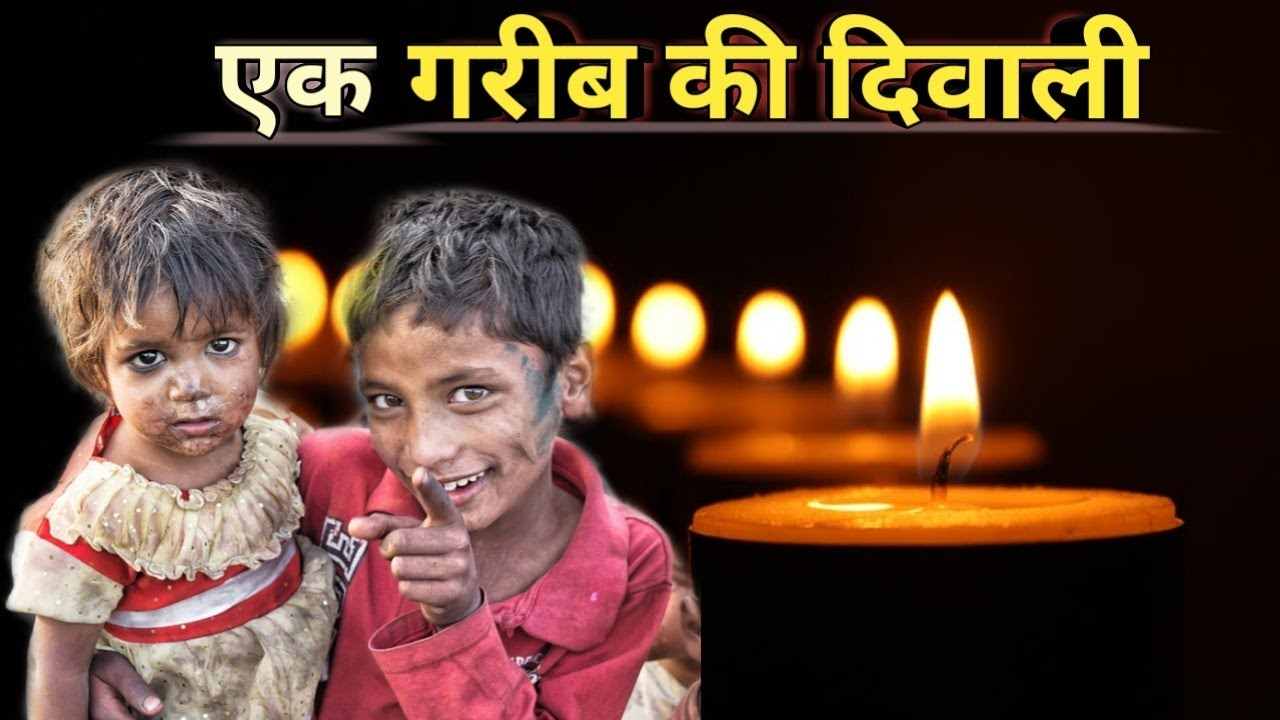 You are currently viewing गरीब की दिवाली।। diwali// diwali quotes