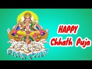 Read more about the article छठ पूजा की हार्दिक शुभकामनाएं || Chhath Puja Whatsaap status || SMS || Wishes || Quotes || Greetings
