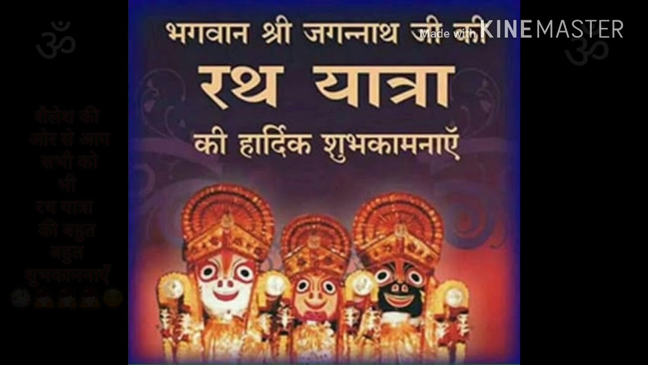 You are currently viewing जय जगन्नाथ जी की रथ यात्रा 🙏🙏🙏😊💃💐🙏