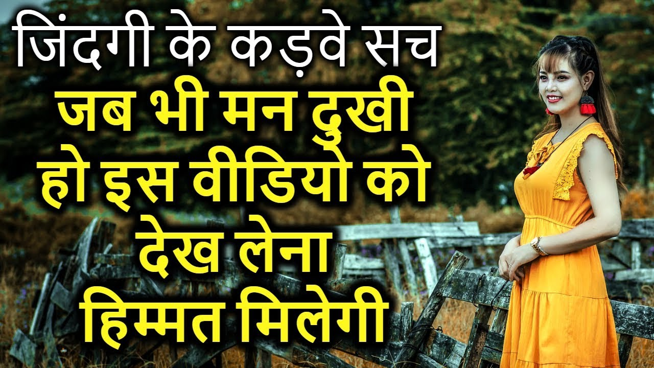 You are currently viewing जिंदगी के कड़वे सच – Quotes of Life in Hindi – Heart Touching Thought in Hindi – Peace Life Change
