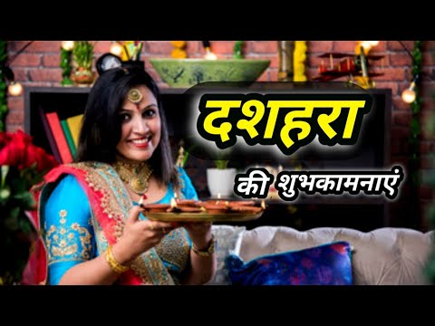 You are currently viewing दशहरा शायरी ll Best Dussehra Shayari ll Dussehra Quotes Shayari in Hindi Video ll Happy Dusshra 🎉🎉