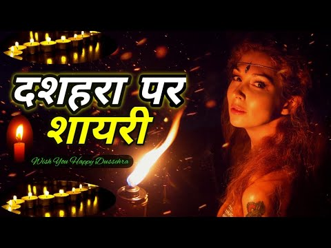 You are currently viewing दशहरा शायरी ll Dussehra Quotes Shayari in Hindi Video ll Best Dussehra shayari ll Happy Dusshra .🎉
