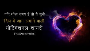Read more about the article दिल में आग लगा देने वाली मोटीवेशनल शायरी inspirational shayari in hindi by md motivation