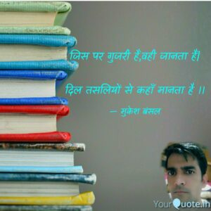 Read more about the article दिल है कि मानता नहीं  #yourquotebaba #hindi #yourquotes #yourquotedidi    Read m