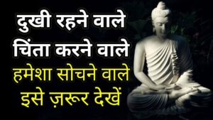 Read more about the article दुःख को कैसे दूर करें | Attachment | Best Motivational speech Hindi video New Life motivation