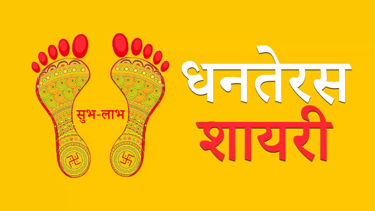 You are currently viewing धनतेरस शायरी   Dhanteras Shayari