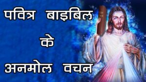 Read more about the article पवित्र  बाइबिल के अनमोल वचन   The Holy Bible Quotes in Hindi